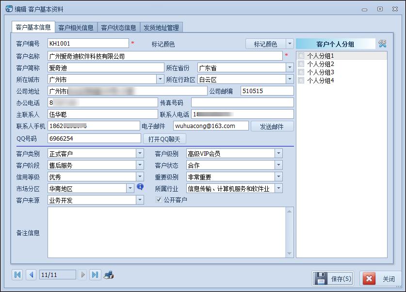 Winform界面开发教程 - 如何对应用程序界面的组织布局图集20
