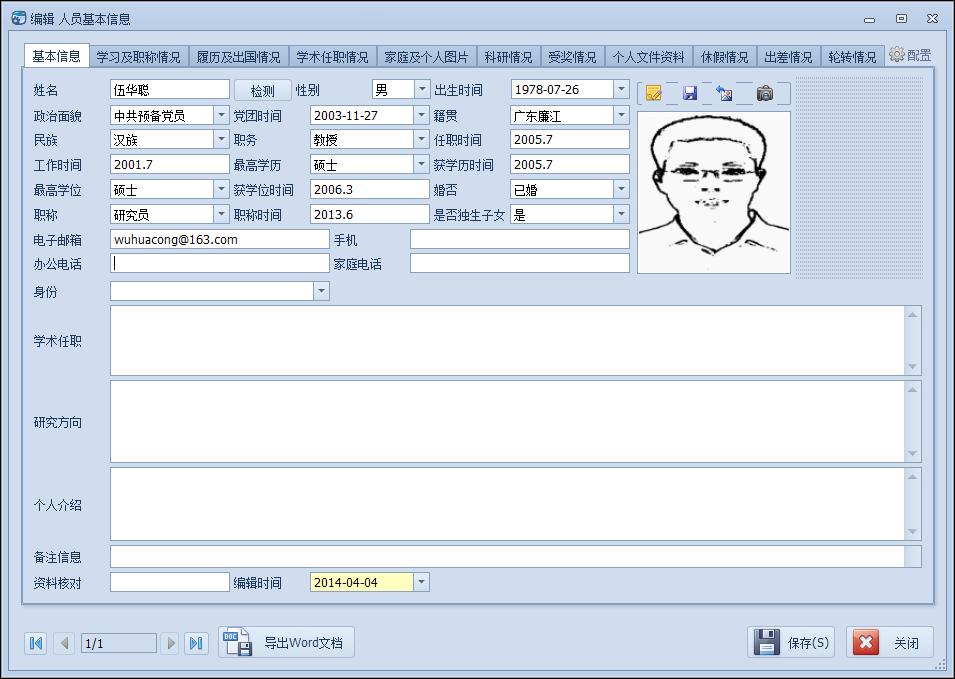 Winform界面开发教程 - 如何对应用程序界面的组织布局图集22