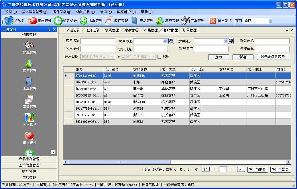 Winform界面开发教程 - 如何对应用程序界面的组织布局图集2