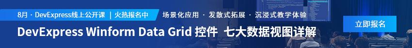 慧都DevExpress 8月公开课火热报名中
