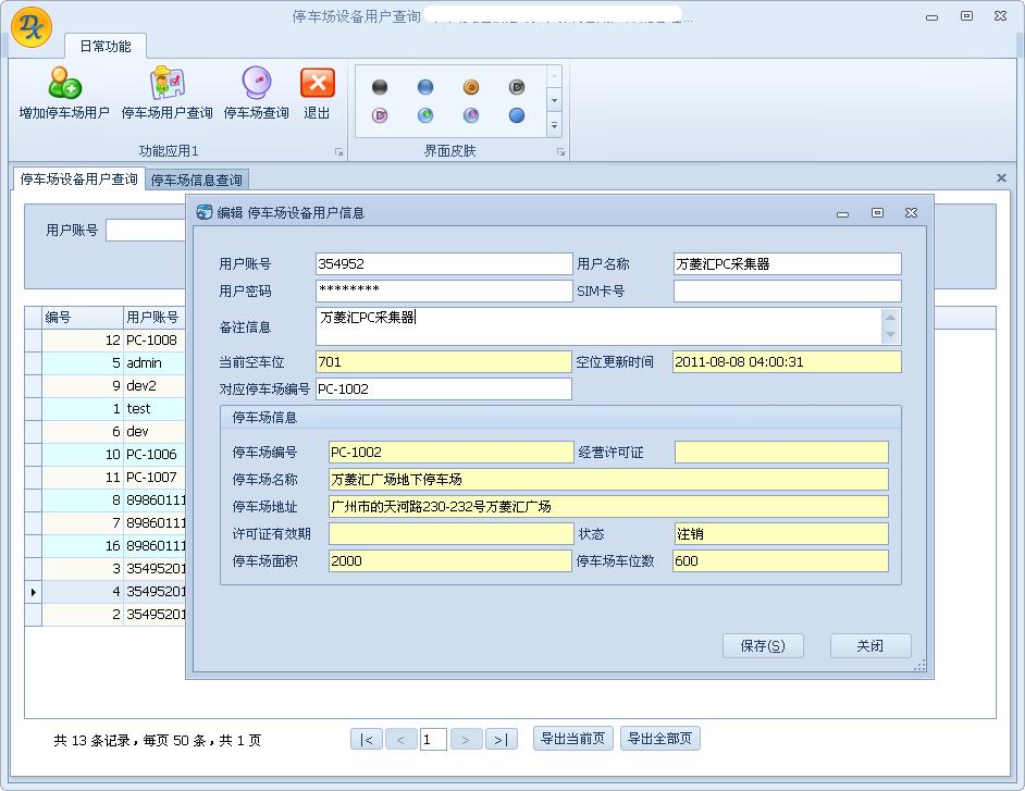 DevExpress Winform界面效果图 - 10