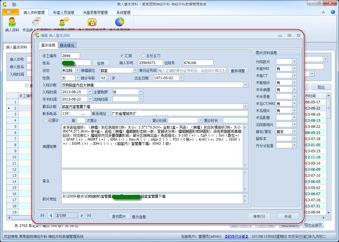 DevExpress Winform界面效果图 - 11