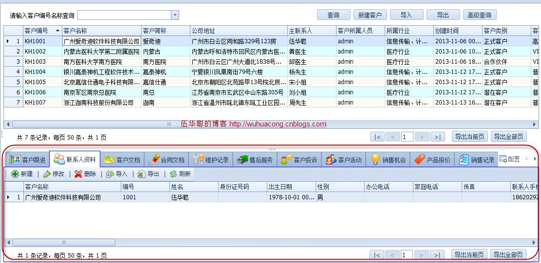 DevExpress Winform界面效果图 - 18
