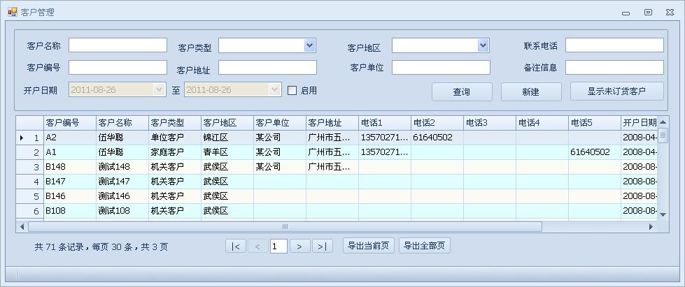 DevExpress Winform界面效果图 - 3