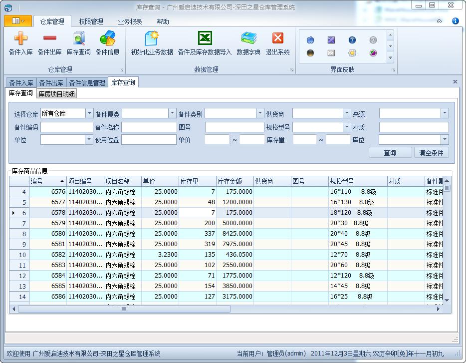 DevExpress Winform界面效果图 - 6