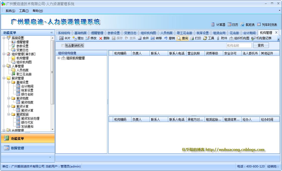 DevExpress Winform界面效果图 - 7