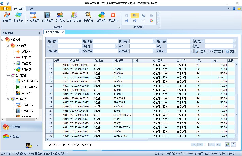 DevExpress Winform界面效果图 - 8