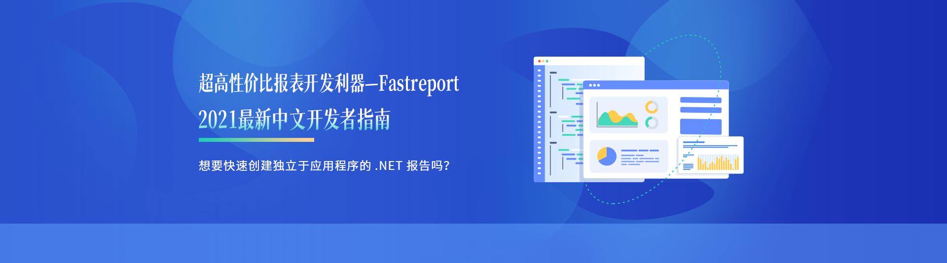 FastReport 2021最新中文开发者指南倾情放送