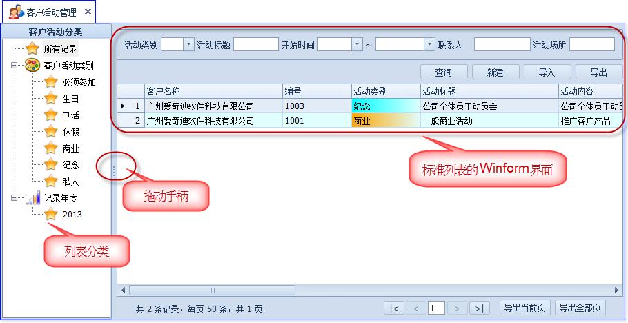 DevExpress Winform界面效果图15