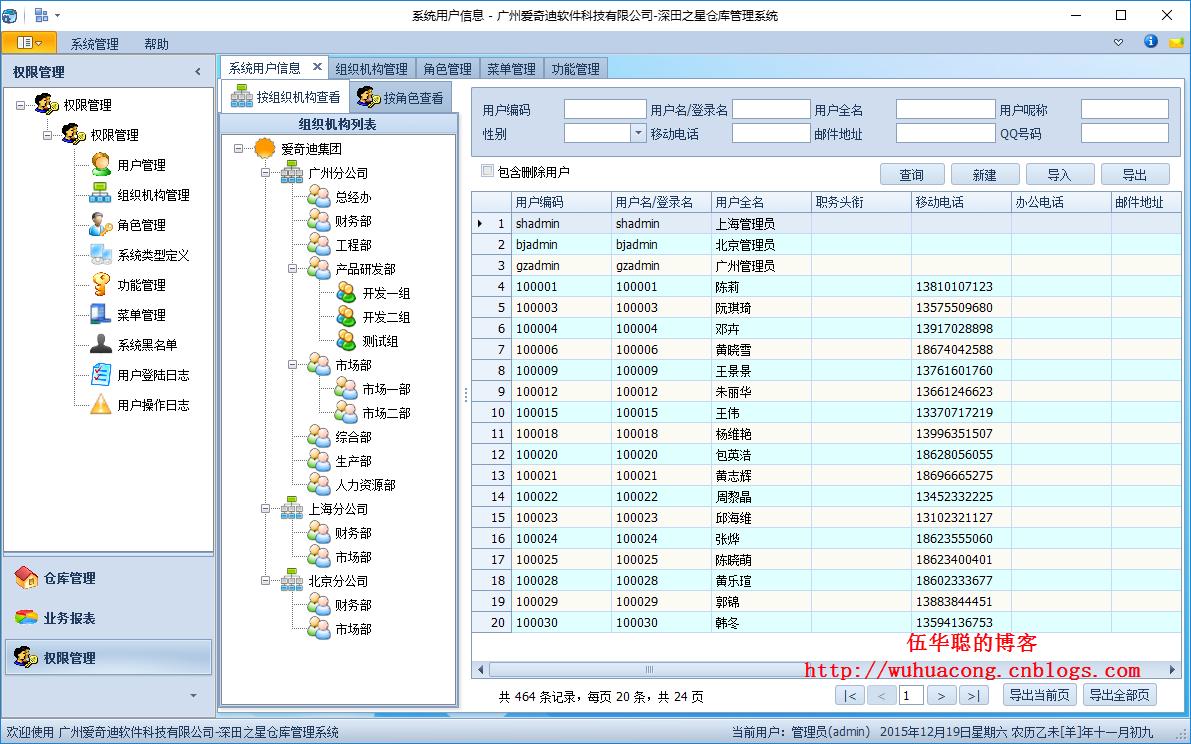 DevExpress Winform界面效果图17