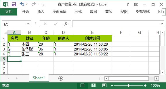 DevExpress Winform界面效果图18