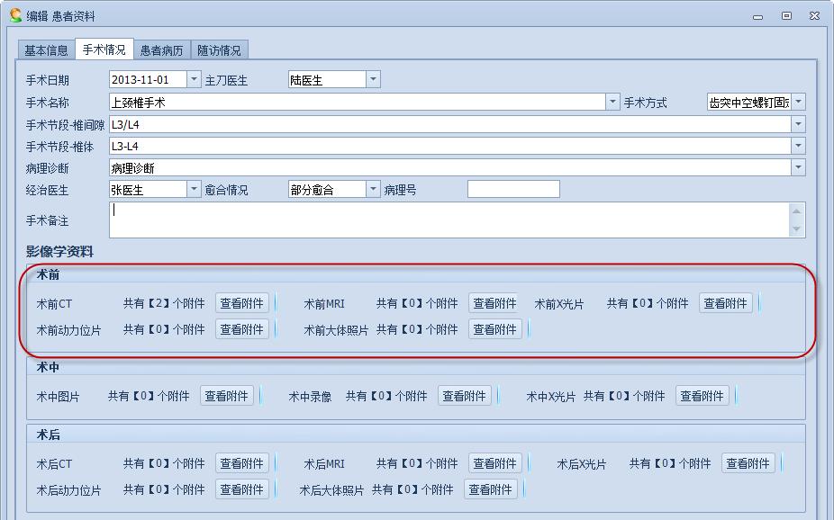 DevExpress Winform界面效果图9