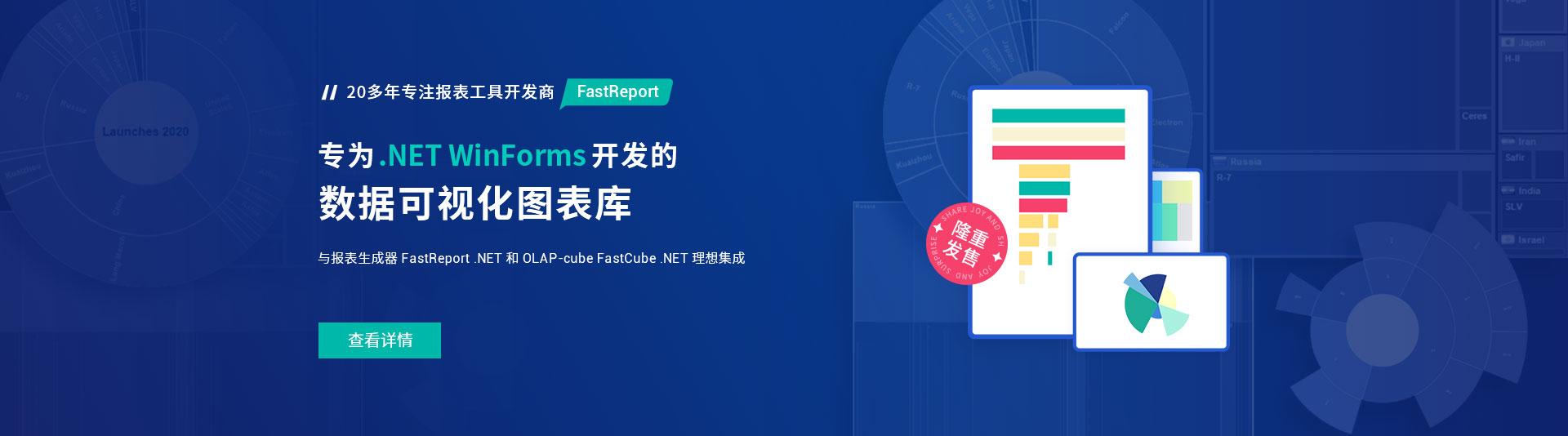 Fastreport专为.NET WinForms开发的数据可视化图表库隆重发布