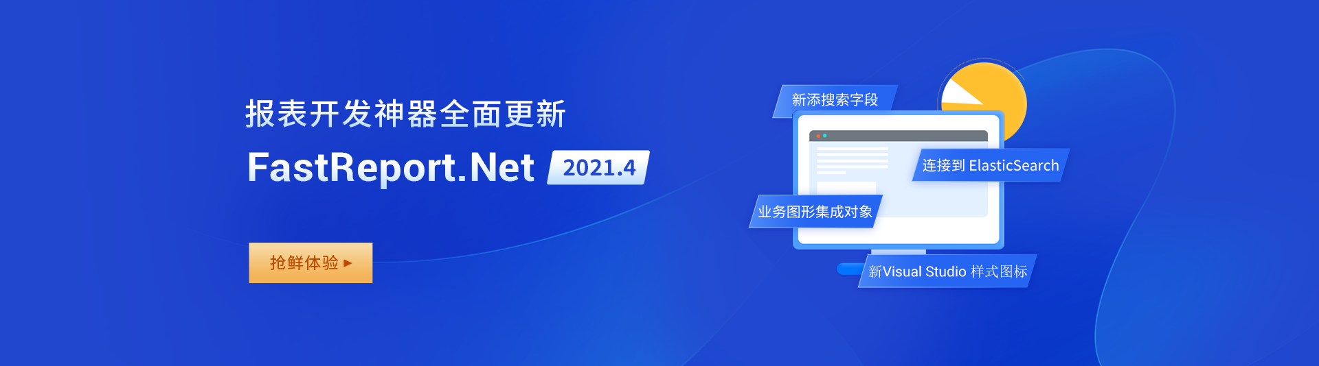 FastReport .net v2021.4更新