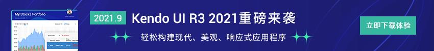 Kendo UI R3 2021全新发布