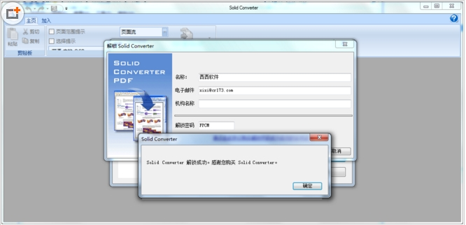 Solid Converter 界面预览:Solid Converter格式转换
