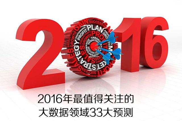 2016年最值得关注的大数据领域33大预测