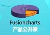 慧都学院 | FusionCharts产品公开课顺利开讲,干货课程好评不断!