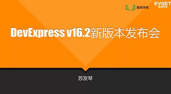 慧都学院公开课:DevExpress新版发布会