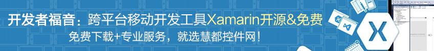 被微软收购,跨平台移动开发工具Xamarin开源并免费使用