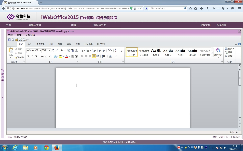 iWebOffice2015智能文档