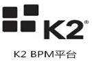 K2 BPM解决方案系列——医疗行业(EMS)