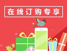 【在线订购专享】精选图表控件开发者授权2月限时抢购!