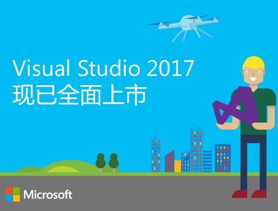 微软:Visual Studio 2017是迄今为止最高效的版本