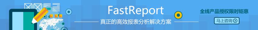 FastReport高效报表解决方案全线产品限时抢购!