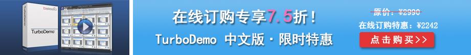 TurboDemo 中文版