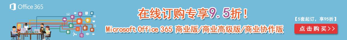 office 365 折扣
