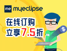 MyEclipse个人开发者专享7.5折 仅剩最后1周!