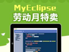 MyEclipse在线订购低至7.5折!只剩最后10天!