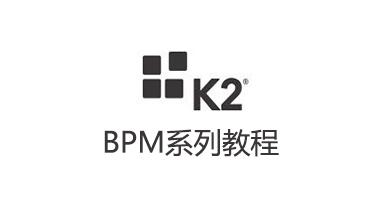 K2 BPM系列视频
