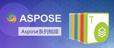 Aspose中文教学视频
