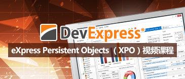 eXpressApp Framework中文教学视频