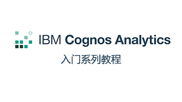 Cognos Analytics入门视频教程