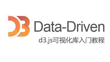 d3.js可视化库入门系列视频教程