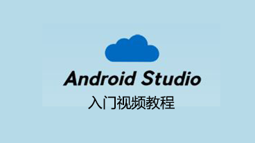 Android Studio入門視頻教程