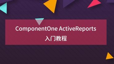 ComponentOne ActiveReports入门教程