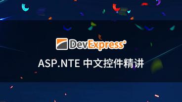 DevExpress ASP.NET 中文控件精講