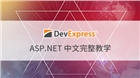 DevExpress ASP.NET 中文完整教学