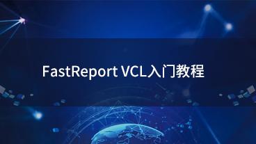 FastReport VCL入门教程
