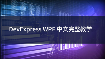 DevExpress WPF 中文完整教学
