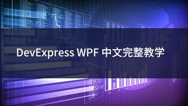 DevExpress WPF 中文完整教學