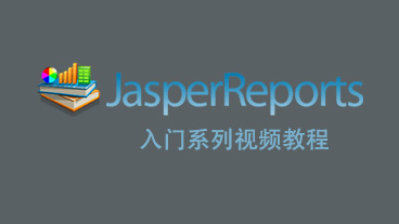 报表工具JasperReports入门系列教程