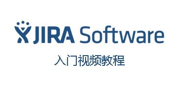 JIRA Software项目管理工具入门教程