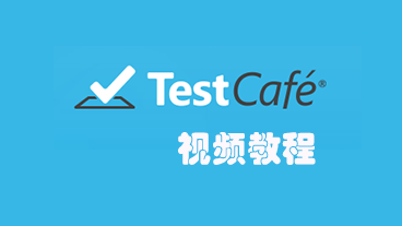 DevExpress TestCafe视频教程