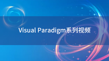 Visual Paradigm系列视频
