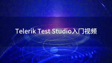 Telerik Test Studio入门视频